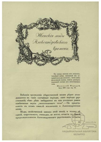Женские моды Александровского времени_WM.pdf