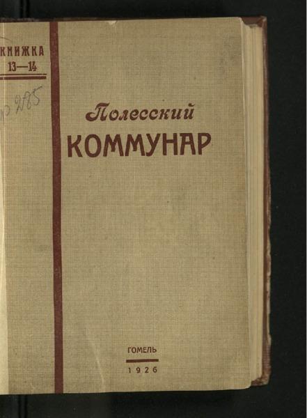 3ok11491_1926_n_13-14.pdf