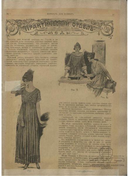 Практический отдел моды 1917 №7.pdf