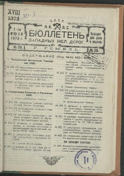 3ok10383_n_29_1925.pdf