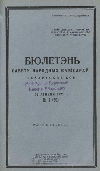 n_7_1928.pdf