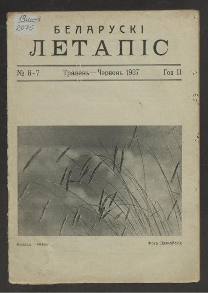 19in2075_1937_n_6-7.pdf