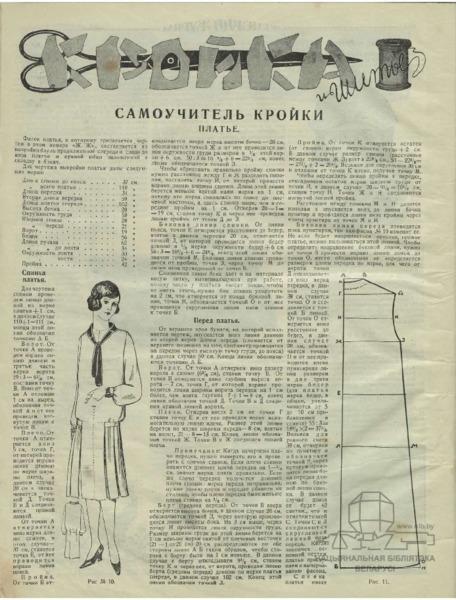 Кройка и шитье - платье n_6_1927_WM.pdf