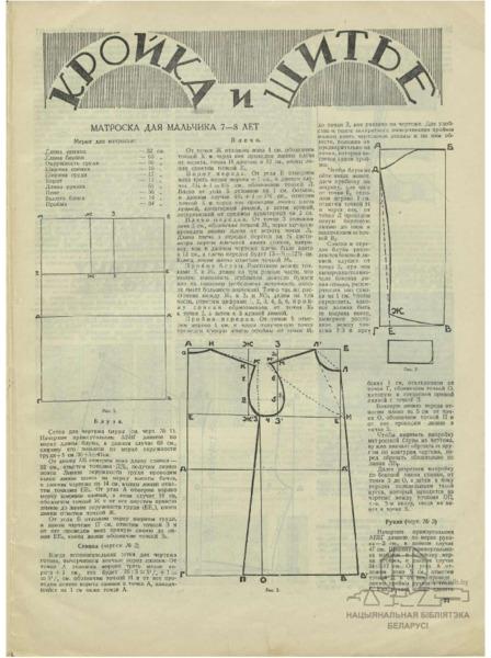 Кройка и шитье матроска для мальчика 7–8 лет n_10_1928_WM.pdf