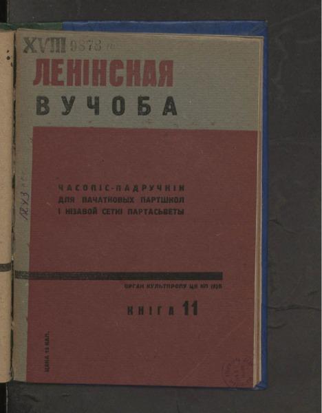 3ok9683_1931_n_11.pdf