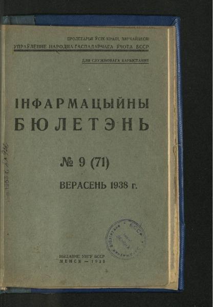 3ok10618_1938_n_9.pdf