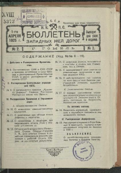 3ok10383_n_2_1_1925.pdf