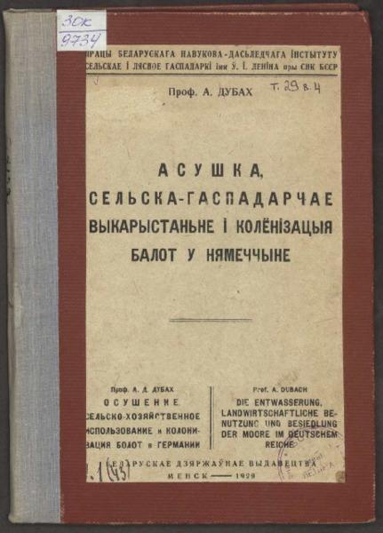 3ok9734_1929_t_29_v_4.pdf
