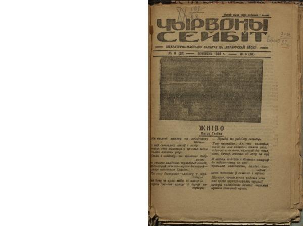 is001198_1928_n_8.pdf