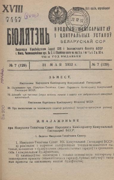 n_7_1932.pdf
