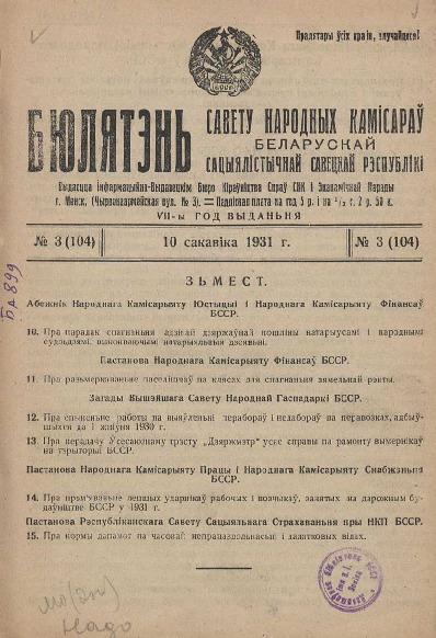 n_3_1931.pdf