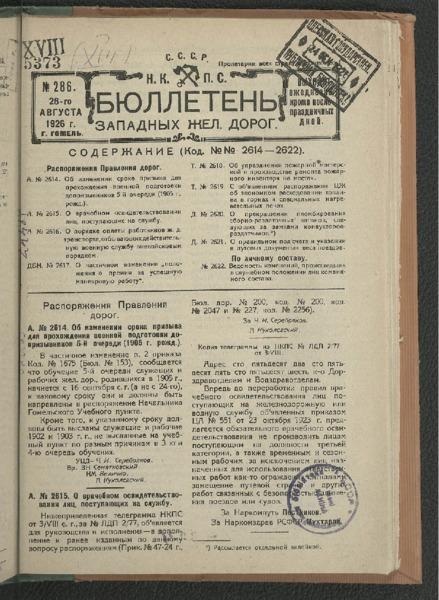 3ok10383_1926_n_286.pdf