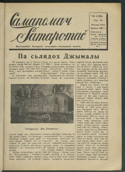 19in2592_1937_n_6.pdf