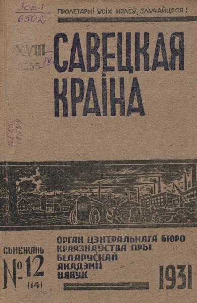 n_12_1931.pdf