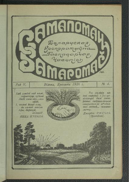 19in2592_1936_n_4.pdf