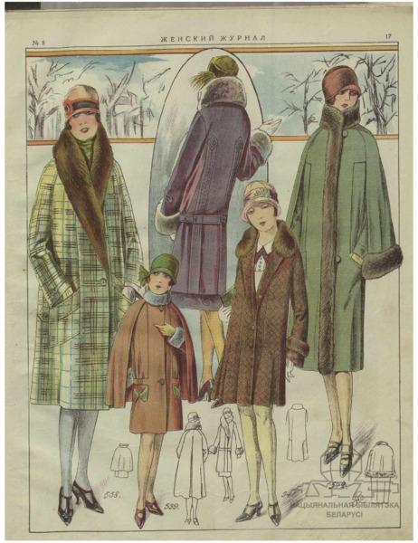 Женская и детская мода n_8_1927_WM.pdf