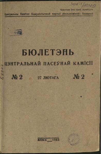 3ok10369_1933_n_2.pdf