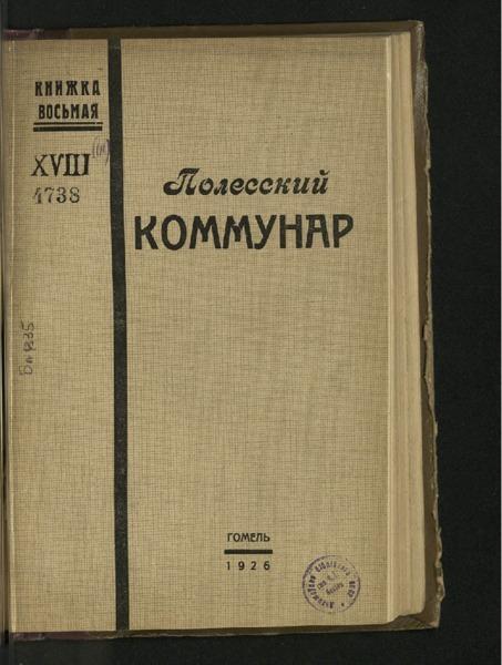 3ok11491_1926_n_8.pdf