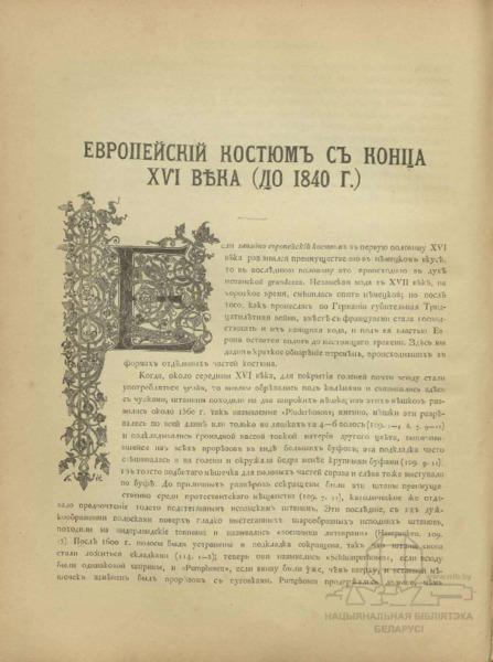 Европейский костюм с конца 16 века_WM.pdf