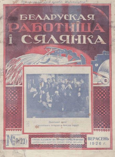 n_9_1926.pdf