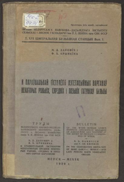 3ok9734_1929_t_16_v_1.pdf