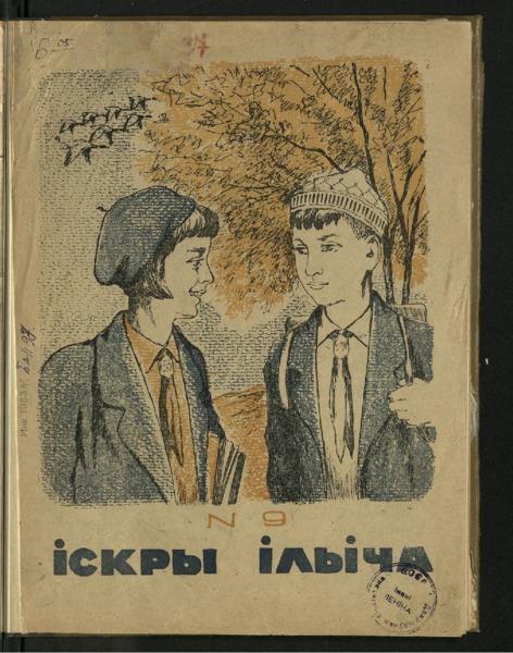 3ok312_1937_n_9.pdf