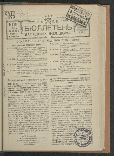 3ok10383_1926_n_238.pdf