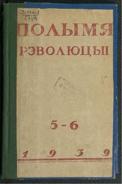 3ok1714_1939_5-6.pdf
