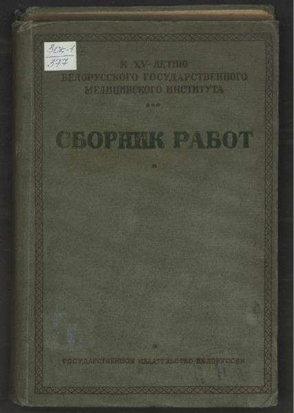 3ok377_1939_nen_v.pdf