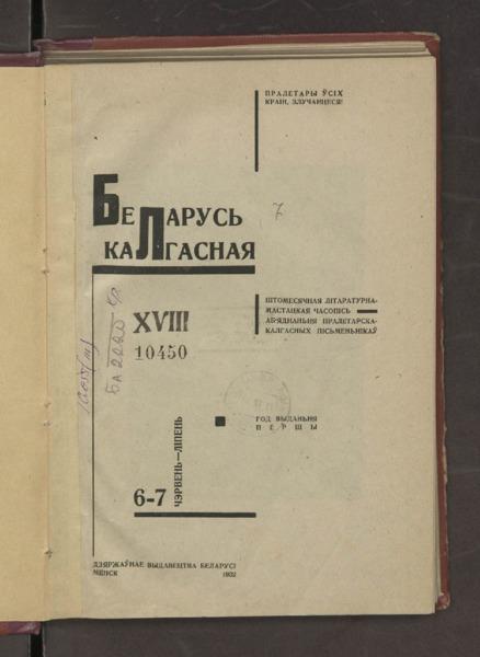 3ok10011_1932_n_6-7.pdf