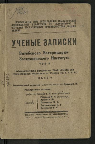 3ok6410_tom_2_1935.pdf