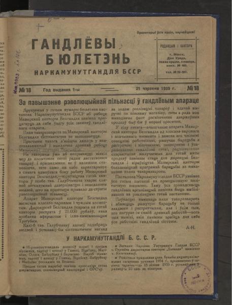 3ok10481_1935_n_18.pdf