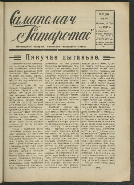 19in2592_1937_n_11.pdf