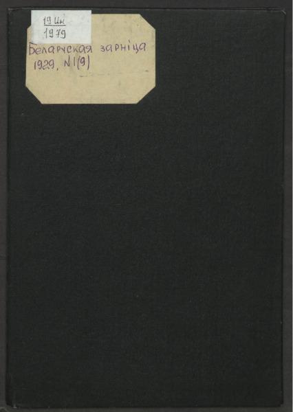 19in1979_1929_n_1.pdf