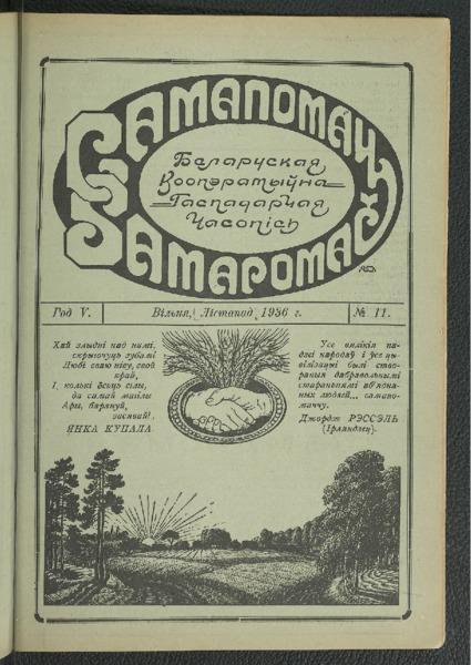 19in2592_1936_n_11.pdf