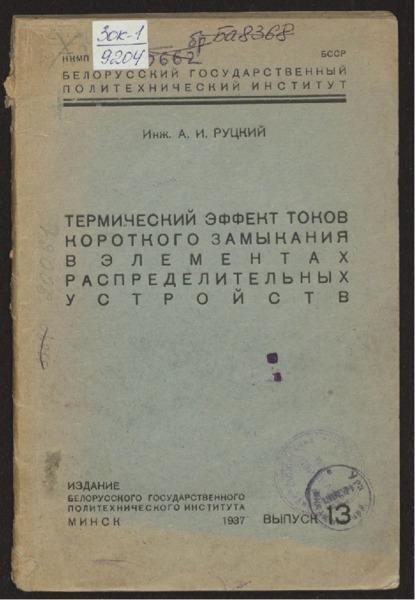 3ok9204_1937_n_13.pdf