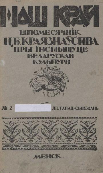n_2-3_1925.pdf