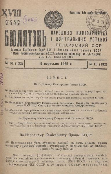 n_10_1932.pdf