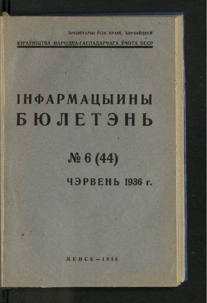 3ok10618_1936_n_6.pdf