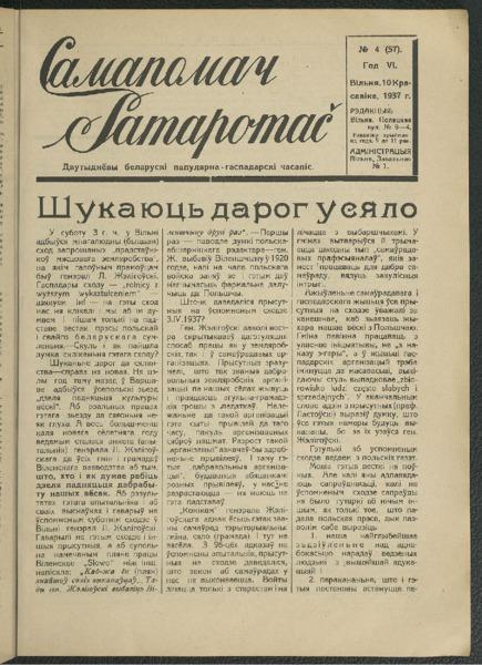 19in2592_1937_n_4.pdf