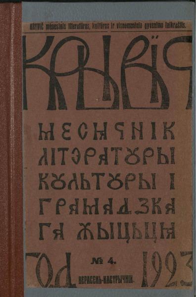Крывич_1923_4.pdf