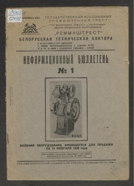 3ok12439_1939_n_1.pdf
