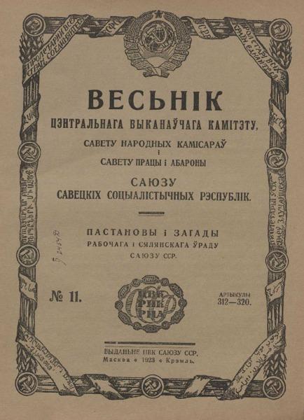 1923_n_11.pdf