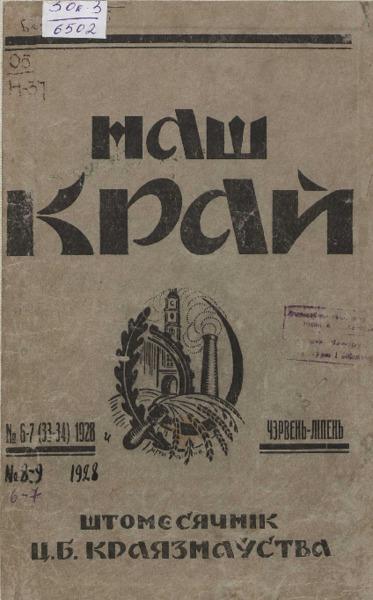 n_6-7_1928.pdf