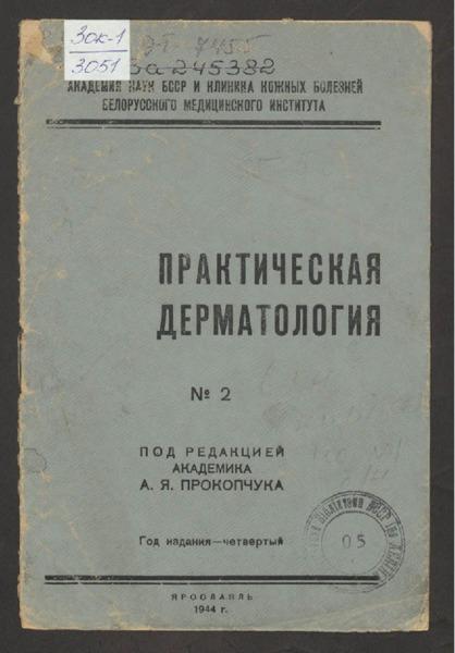 3ok3051_1944_n_2.pdf