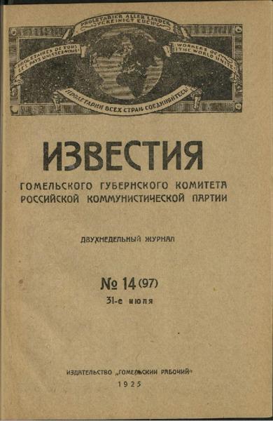 3ok11491_1925_n_14.pdf