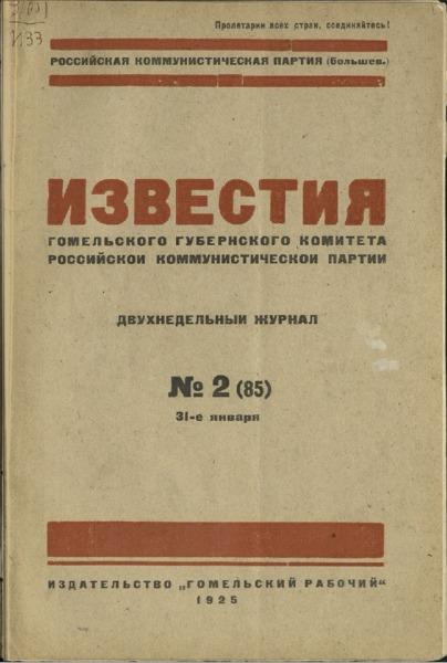 3ok11491_1925_n_2.pdf