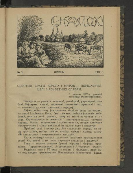 19in2676_1937_n_3.pdf