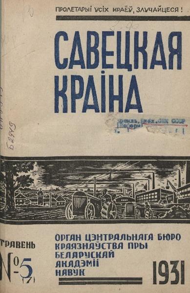 n_5_1931.pdf