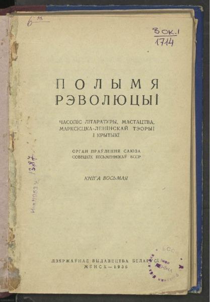 3ok1714_1936_n_8.pdf